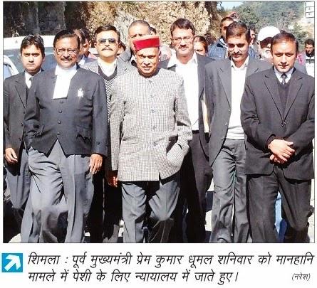 पूर्व मुख्यमंत्री प्रेम कुमार धूमल, अपने अधिवक्ता पूर्व सांसद सत्य पाल जैन के साथ, शनिवार को मानहानि मामले में पेशी के लिए जाते हुए