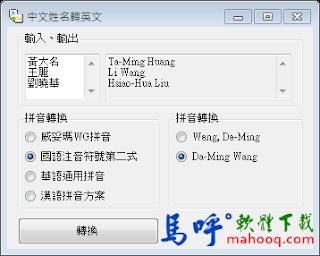 姓名中翻英、姓名翻譯軟體:中文姓名轉英文 免安裝版下載,好用的名字護照英譯工具