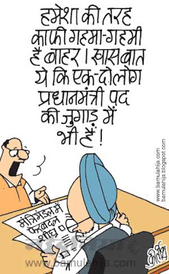 rahul gandhi cartoon, manmohan singh cartoon, congress cartoon, upa government, indian political cartoon