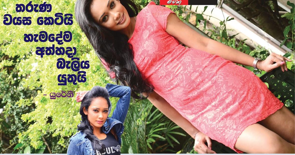 Sinhala Litha 2018 >> තරුණ වයස කෙටියි හැමදේම අත්හදා බැලිය යුතුයි - Yureni Noshika | Sri Lanka Newspaper Articles