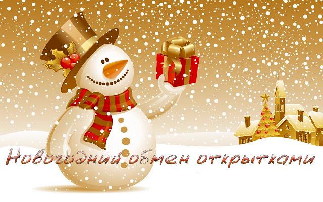 Новогодний обмен открытками!Отправка - 1 декабря