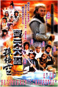 The Monkey King / 齊天大聖孫悟空