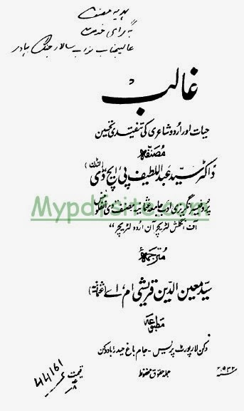 urdu mazameen Read the best urdu creativity by iban-e-insha it also contains urdu nasr, urdu articles, urdu novels, urdu essay by leading urdu writers, at one place also read.