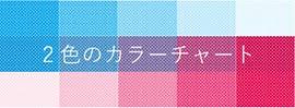 2色のカラーチャート