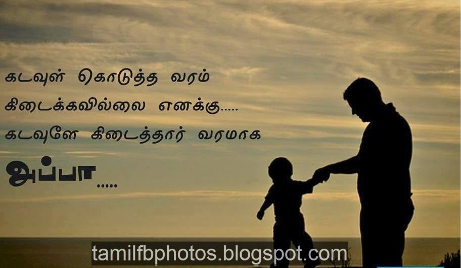 """Appa - Dad"" Tamil Kavithai Photos Free Download"