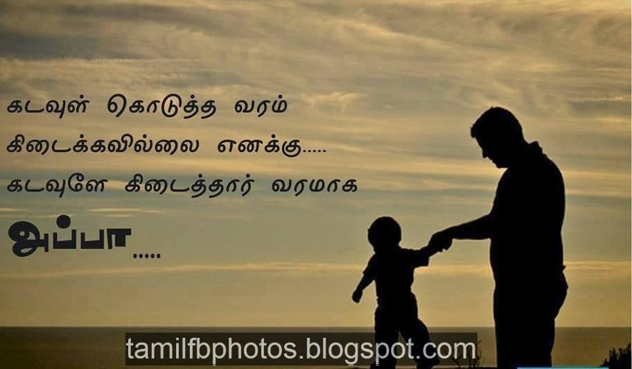 Tamil Love Poems, Kavithaigal, Kadhal Kavithaigal | Sylvianism