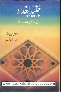 Junaid Bughdad by Dr Ali Hassan A .Qadir