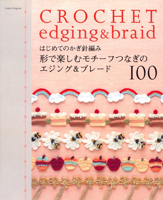 Crochet Books : Darning the Divide: Crochet Edging Books