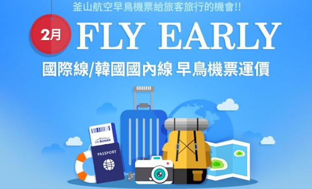 釜山航空【2月早鳥】香港 / 澳門 飛 釜山 $1,388/MOP1,290起, 台北 飛 釜山 TWD2,599起,星期日(11月1日)開賣。