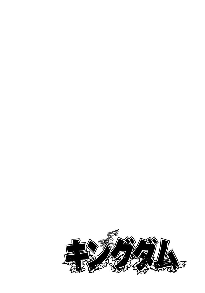 Kingdom – Vương Giả Thiên Hạ (Tổng Hợp) chap 264 page 3 - IZTruyenTranh.com