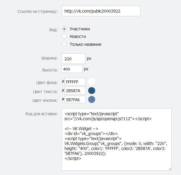 Как создать для блога виджет группы ВК?