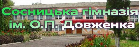 Сосницька гімназія ім.О.П.Довженка