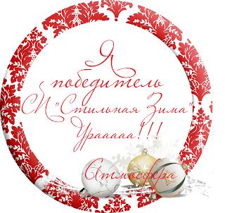 """Я победитель в СП """"Стильная Зима"""""""
