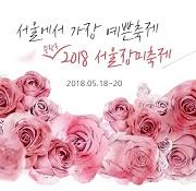 เทศกาลดอกกุหลาบ Seoul Rose Festival