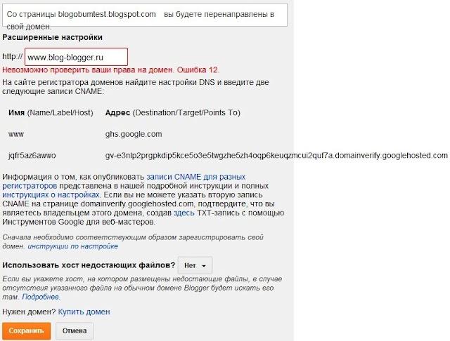 Привязка персонального домена к Blogger