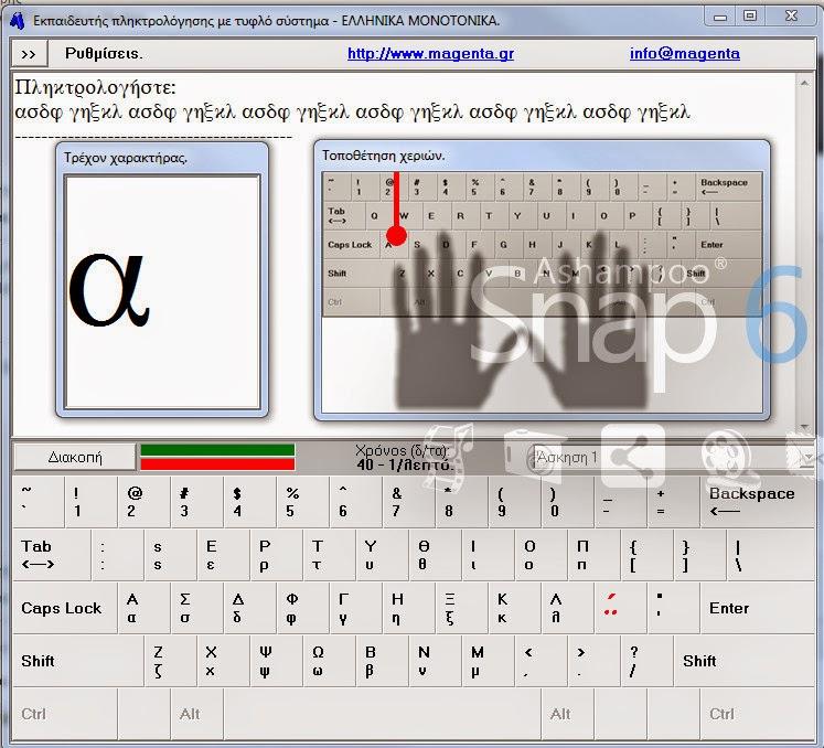 http://didaskalou.gr/programs/magenta.rar