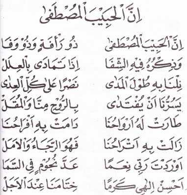 Innal Habibal Musthofa | Lirik Qasidah