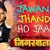 Jigarwala Video Song: Jawani Jhand Ho Jaai feat Dinesh Lal Yadav, Priyanka Pandit