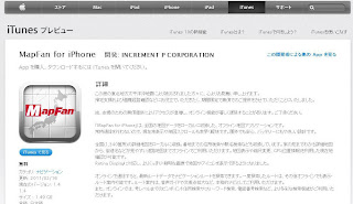 被災時に有用なアプリのリンク集と宮城県の周辺のLPガスマップのリンク集