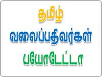 தமிழ் வலைப்பதிவர்களின் பயோடேட்டா