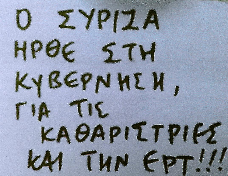 Ο ΣΥΡΙΖΑ ήρθε στη κυβέρνηση για...