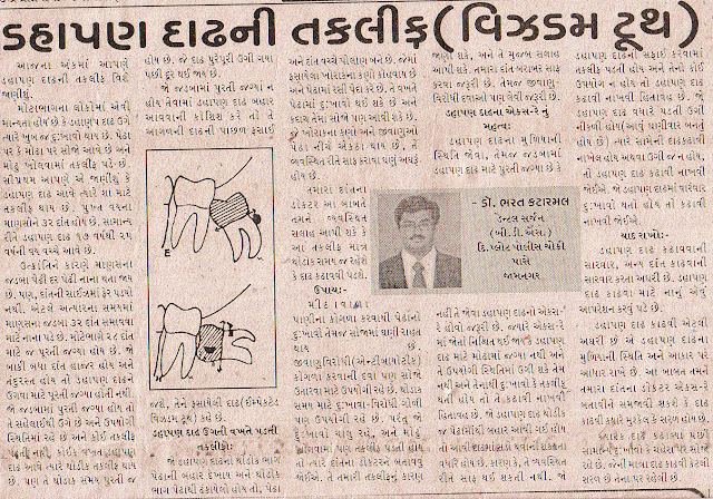 dental health awareness article on problem with wisdom tooth eruption in gujarati published in aajkal daily of Jamnagar evening newspaper by dr. bharat katarmal