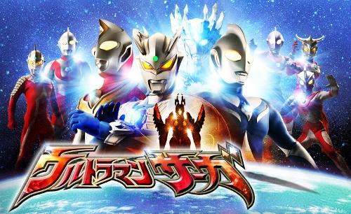 Arief-Kun Collection: Download Ultraman Saga The Movie