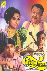 Bindur Cheley 1973 Bengali Movie Watch Online