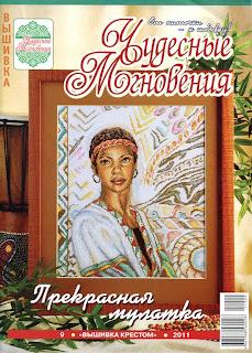 Журнал Чудесные мгновения. Вышивка крестом № 9.2011