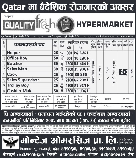 new jobs bank  job opportunity in quality fresh hypermarketjob description  vacancy announcement from quality fresh   a company announces the vacancy for various position like helper office boy butcher sales man