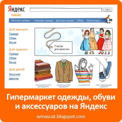 Гипермаркет одежды, обуви и аксессуаров на Яндекс