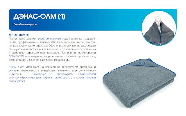 Многослойное лечебное одеяло ДЭНАС ОЛМ 1