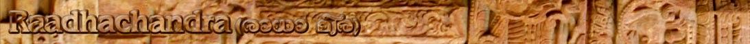 രാധാമീര (ചന്ദ്ര ബിന്ദു)