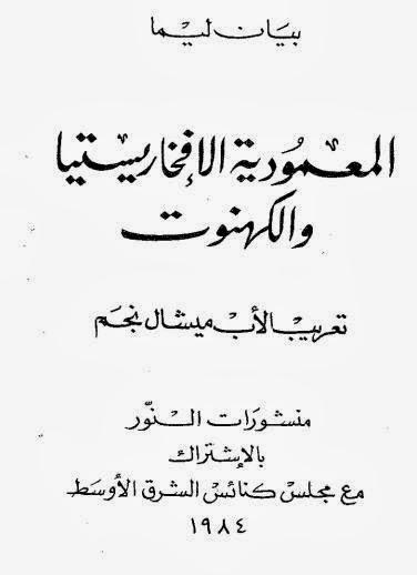 تحميل كتاب المعموديه و الافخارستيه و الكهنوت  تعريب الاب ميشال نجم