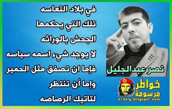 اجمل ما كتب الشاعر السورى نصر عبد الجليل ( 30 مقطع )