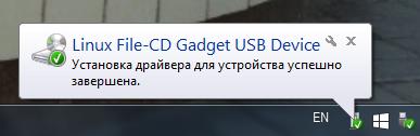 Подключаем USB кабель к смартфону МТС Smart Start. Происходит установка драйвера Linux File-CD Gadget USB Device в Windows 7,8,8.1,10