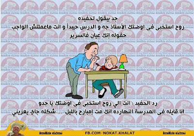 نكت مصرية مضحكة كاريكاتير مصرى مضحك 2013  %D9%86%D9%83%D8%AA+%D9%85%D8%B5%D8%B1%D9%8A%D8%A9+%28241%29