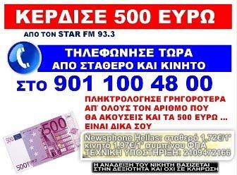 Ο Star fm σάς δίνει 500€