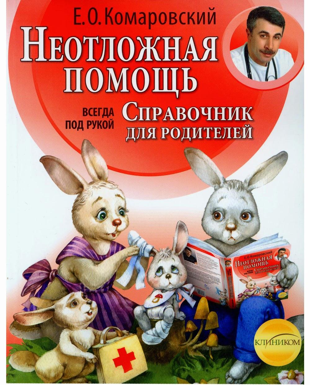 Аптечка неотложной помощи по Комаровскому.