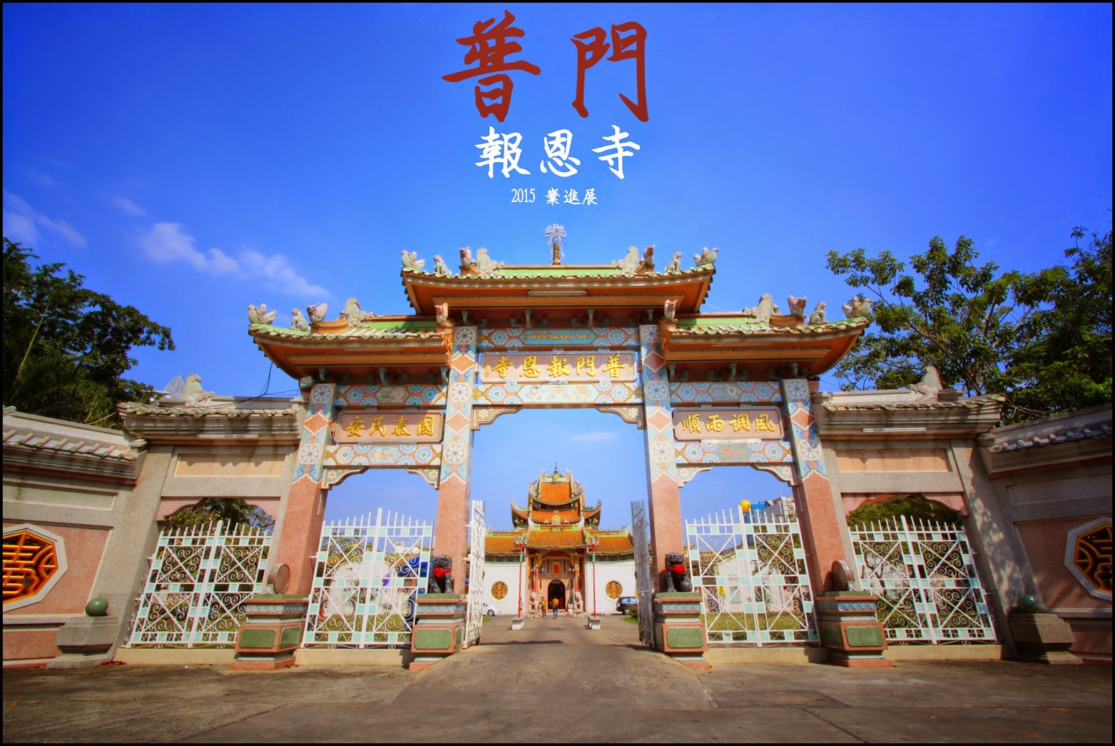Pho man kunaram Temple