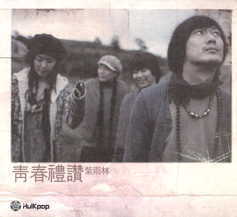 Jaurim – Vol.5.5 靑春禮讚 (청춘예찬)