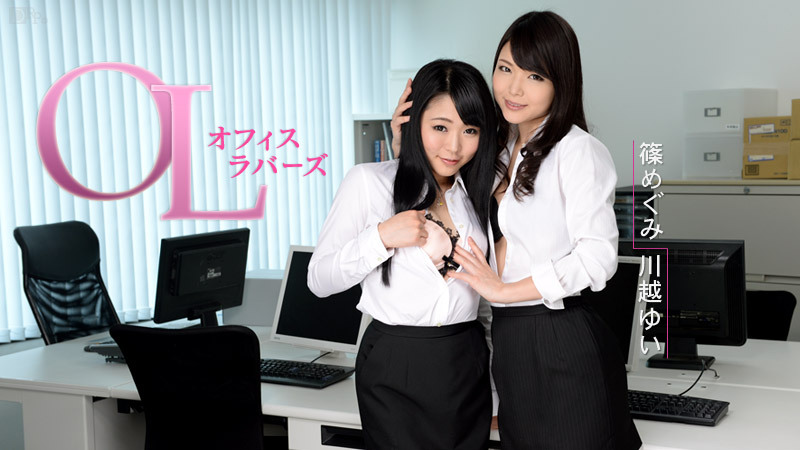 JAV UNCENSORED 112615431 Office Lovers look into the two people of the secret Shino Megumi Kawagoe Yui