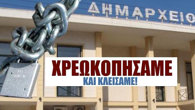 Μετά την χρεωκοπία των τραπεζών σειρά παίρνουν οι υπερδανεισμένοι Δήμοι και Περιφέρειες - Δήμοι της Ξάνθης και της Ροδόπης υποθηκευμένοι σε τουρκικές και καταριανές τράπεζες