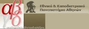 Project: ΑΚΑΔΗΜΑΪΚΕΣ ΒΙΝΤΕΟΔΙΑΛΕΞΕΙΣ ΣΤΟ ΕΚΠΑ (2008)