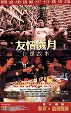 Phim Người Trong Giang Hồ 9: Thời Thiếu Niên Trần Hạo Nam