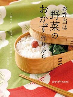 [かめ代(亀山泰子)] お弁当は野菜のおかず作りから