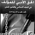 الحق الأدبي للمؤلف في الفقه الاسلامي والقانون المقارن