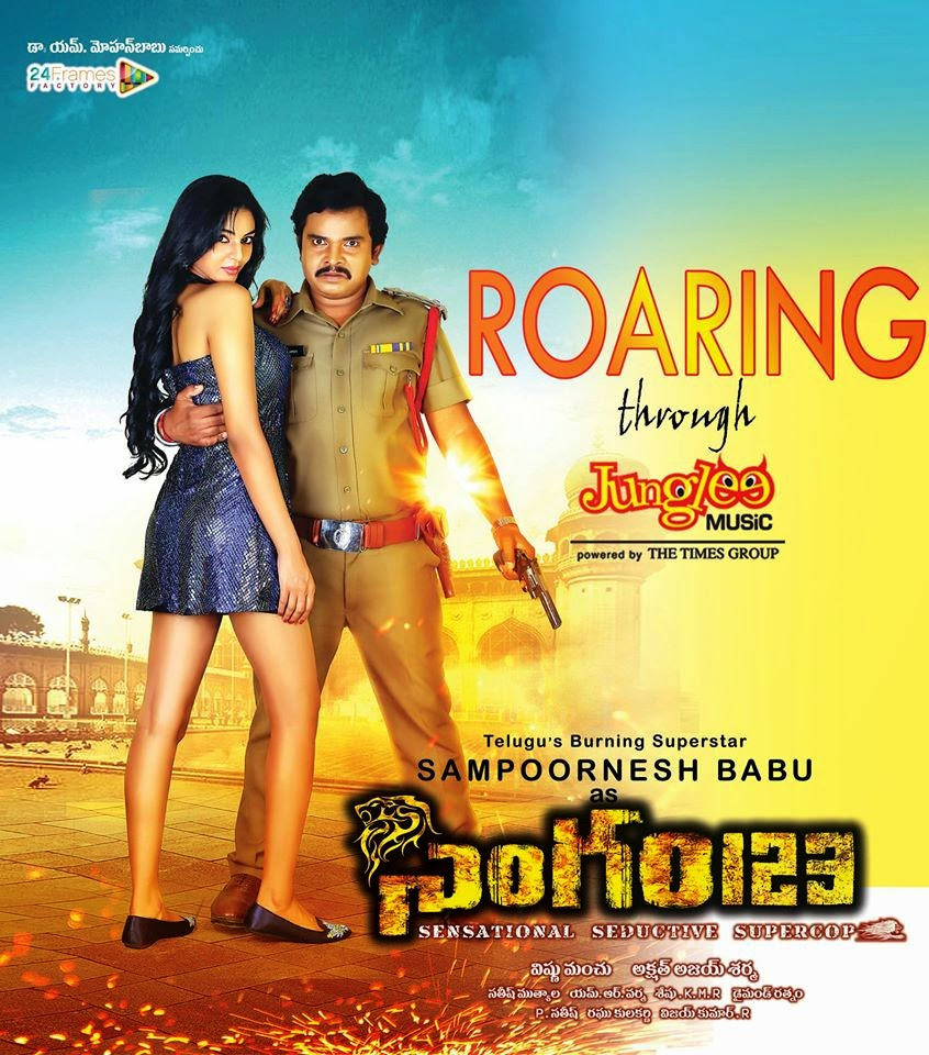 Sampoornesh babu movie posters