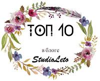 ТОП в блоге StudioLeto