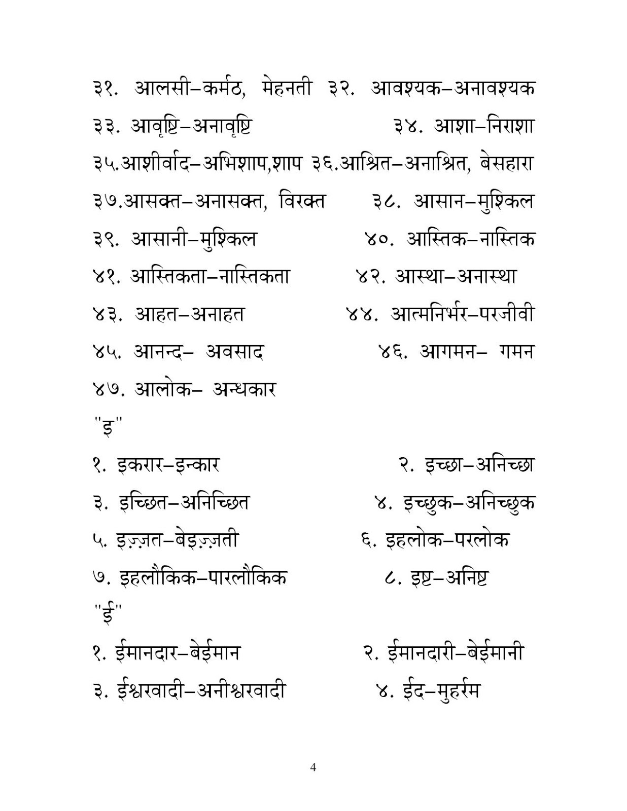 Hindi Grammar Worksheets For Class 7 Icse